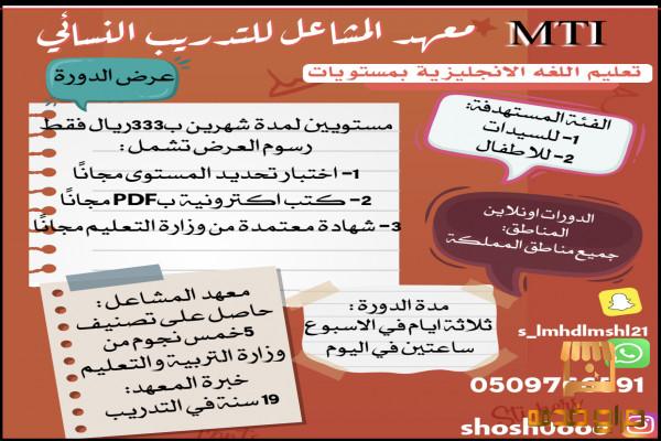 معهد المشاعل للتدريب النسائي