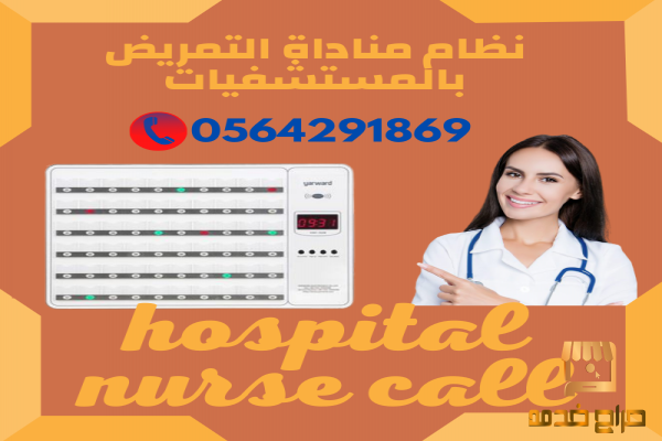 جهاز استدعاء الممرضات للبيع بالرياض