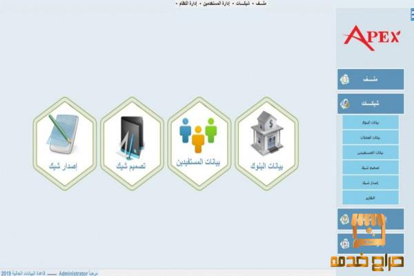 برنامج شيكات وحوالات (نظام ابكس)