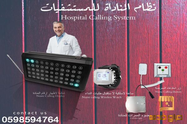 اجهزة مناداة المستشفيات