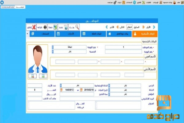 برنامج HR APEX لادارة شئون الموظفين