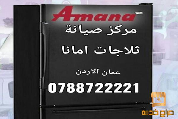 صيانة اجهزة امانا الاردن عمان