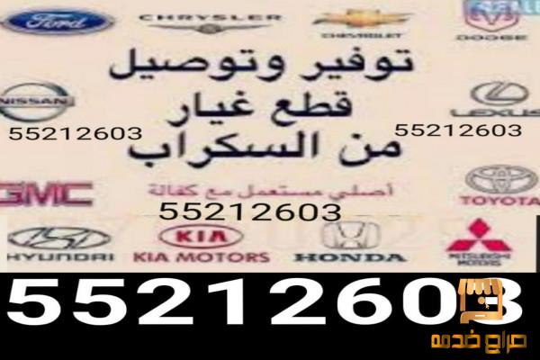 قطع غيار  سكراب الكويت