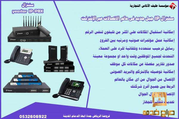 سنترالات  IP telephone