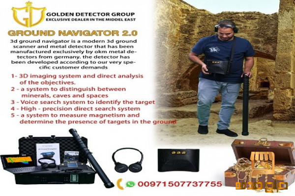 Ground navigator 3d metal detector