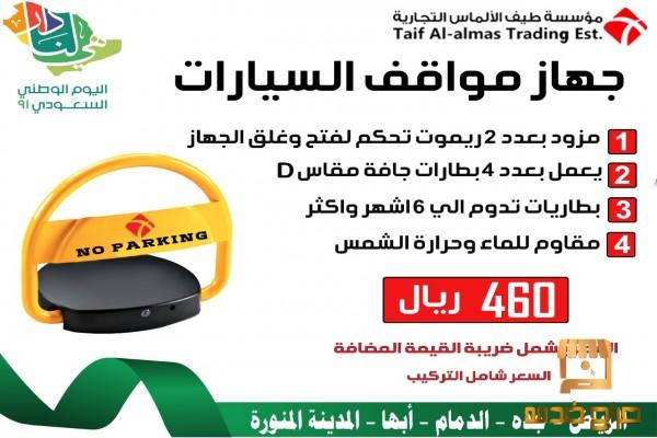 بمناسبة العيد الوطني علي حاجز سيارات