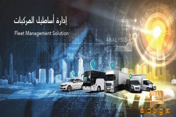 أجهزة تتبع السيارات والشاحنات