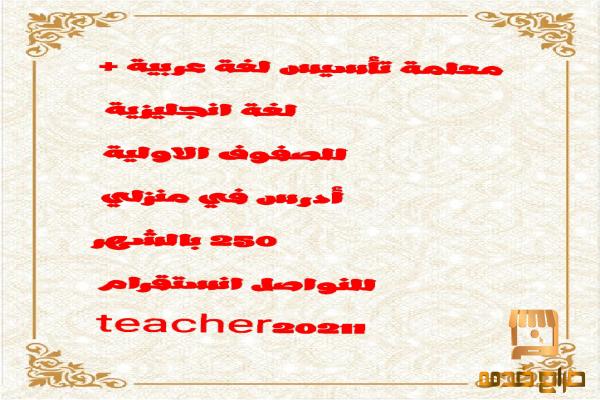 معلمة خصوصي تبوك