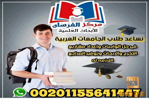 نساعد في حل الواجبات الدراسية