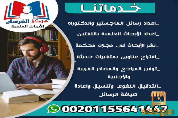 مركز متخصص لكتابة الأبحاث باللغتين