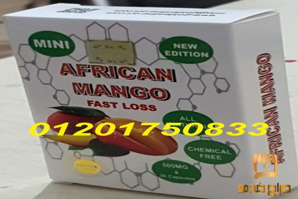 كبسولات افريكان مانجو الجديدة للتخسيس