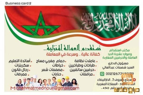 مكتب استقدام عمالة المغرب