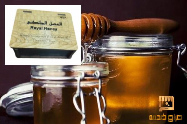 العسل الملكي لزيادة الطاقة