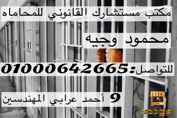افضل مكتب مستشار قانوني في مصر