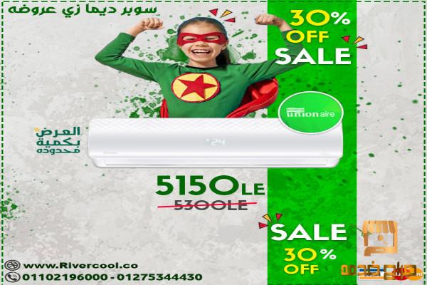 اسعار تكييفات يونيون اير