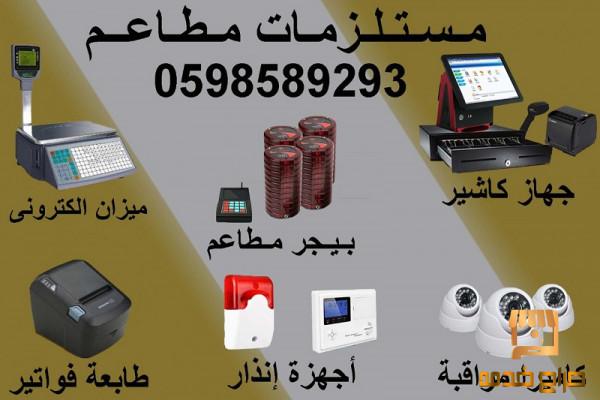 اجهزة لمستلزمات المطاعم والمتاجر