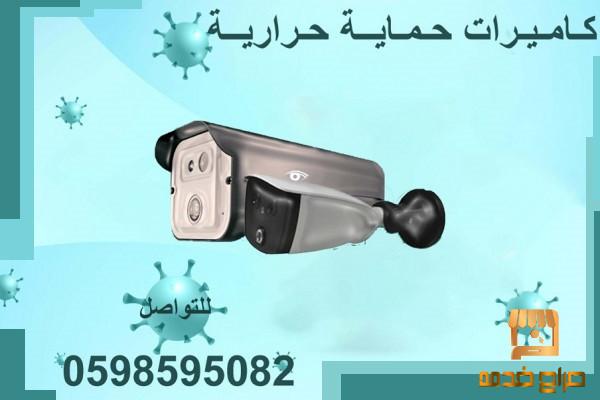 افضل كاميرات حماية حرارية