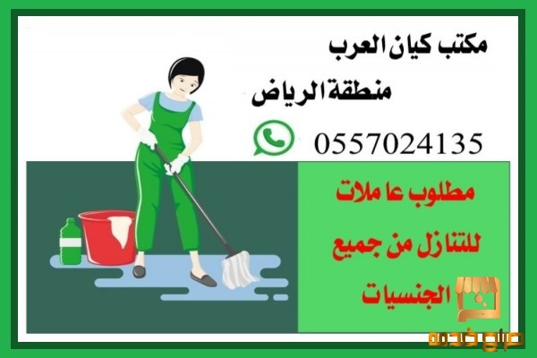 مطلوب عاملات للتنازل