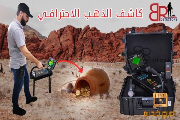 اجهزة كشف الذهب في القاهرة