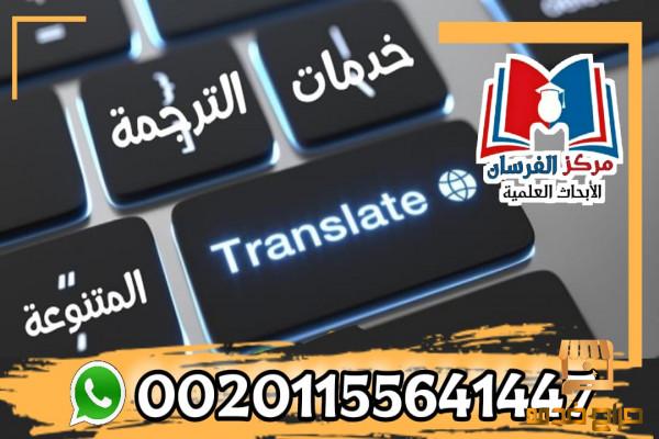 فريق متخصص بالترجمة المتنوعة