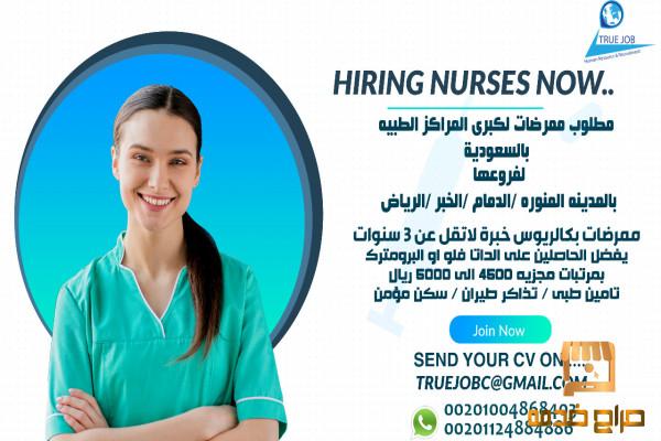 ممرضات لكبري المراكز الطبيه بالسعوديه