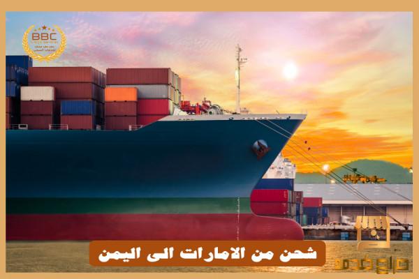 الشحن البحري من الامارات الي اليمن